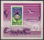 Монголия 1974 год. 100 лет Всемирному почтовому союзу. Самолет, поезд, ракета. Блок