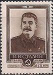 СССР 1954 год. 1-я годовщина смерти И.В. Сталина. Перф. греб. 12 1/4 : 12. 1 марка
