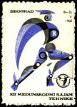 Югославия 1968 год. Непочтовая марка. 12-я международная ярмарка техники