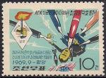 КНДР 1969 год. Интернациональная конференция коммунистической молодежи. 1 марка