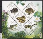 Украина 2012 год. Фауна Украины. Пресноводные лягушки и жабы. 1 блок