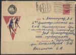 ХМК. 3-я Спартакитада народов СССР. № 63-311, 06.07.1963 год, прошёл почту