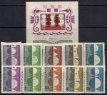 Болгария 1962 год. XV Шахматная Олимпиада в Варне. 5 марок + 5 марок без зубцов + блок без зубцов (с наклейками)