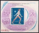 Румыния 1979 год. 6-я спартакиада в Бергтесгардене. Блок