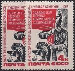 СССР 1968 год. 50 лет провозглашения советской власти в Эстонии. Разновидность - красный тонированный цвет бумаги