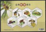 Тайвань (Китай) 2012 год. Пчелы. Блок (н