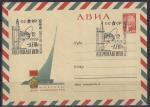 ХМК АВИА со спецгашением. 12 апреля - День Космонавтики, 12.04.1965 год, Фрунзе почтамт