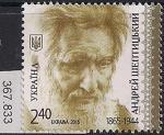 Украина 2015 год. 150 лет рождения митрополита Галицкого Андрея Шептицкого. 1 марка. (367.833)