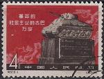 Китай 1963 год. 4 года кубинской революции. Танк на пьедестале. 1 гашёная марка из серии