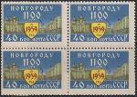 CCCР 1959 год. 1100 лет со дня основания Новгорода. 1 квартблок
