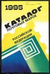 Каталог почтовых марок Российской Федерации 1995 г. ИТЦ Марка 1996 г.