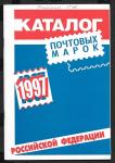 Каталог почтовых марок Российской Федерации 1997 г. ИТЦ Марка 1998 г.