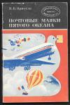 Почтовые маяки пятого океана, выпуск 12. Москва 1982 год