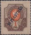 "Провизории Бейрута. РОПиТ 1918 год. НДП ""10 пиастр"" на марке 1 рубль. 1 марка из серии"