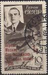 СССР 1935 год. Перелёт Москва-Сан-Франциско через Северный полюс. Лётчик С.А. Леваневский. 1 гашёная марка