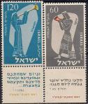 Израиль 1955 год. Еврейские праздники. Музыкальные инструменты библейских времён. 2 марки с купоном