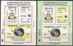 Гондурас 2007 год. 50 лет запуска первого искусственного спутника Земли (103.1897). 2 блока