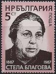 Болгария 1987 год. 100 лет со дня рождения революционерки Стеллы Благоевой. 1 марка