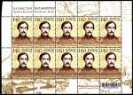 Казахстан 2010 год. Совместный выпуск с Россией. 175 лет со дня рождения Шокана Вилиханова. Лист