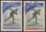 CCCР 1959 год. Первенство мира среди женщин по скоростному бегу на коньках в Свердловске. 2 гашеные марки