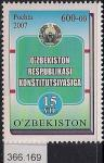 Узбекистан 2007 год. 15 лет Конституции Узбекистана. 1 марка (366.169)