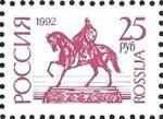Россия 1992 год. Стандарт. 25 рублей, 1 марка. Мелованная бумага. Перфорация гребенка 12 1/4 : 11 3/4