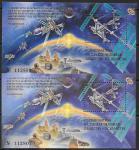 Россия 1999 год. Космонавтика на службе человеку, обществу, государству. Разновидность - разный цвет неба