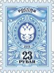 Россия 2019 год. Тарифная марка с номиналом 23 рубля, 1 марка
