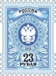 Россия 2019 год. Тарифная марка с номиналом 23 рубля, простая бумага, 1 марка. разновидность