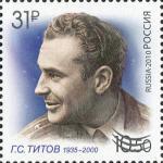 Россия 2016 год, 55 лет первому продолжительному космическому полету, 1 марка. Г. С. Титов