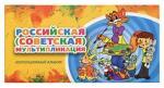 Буклет под 25 рублёвые монеты серии: Российская (Советская) мультипликация, на 3 монеты