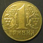 1 гривна 2003 г. Украина.