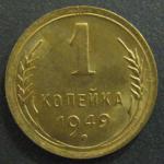 1 копейка 1949 год UNC