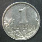 1 копейка 2005 год М