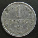Монета Венгрия. 1 пенго 1941 год