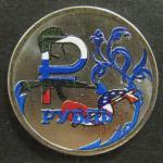 1 рубль 2014 год Знак рубля. Доллар побежден