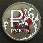 1 рубль 2014 год. Знак рубля. Цветной. Москва 3 (звезда плоская с Победоносцем).