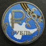 1 рубль 2014 год. Знак рубля. Цветной. Голубь мира