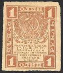1 рубль РСФСР. 1919 год