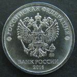 1 рубль 2016 год ММД. Новый герб