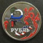 1 рубль 2014 год. Знак рубля. Доллар красный