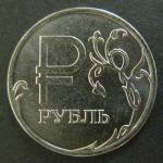 1 рубль 2014 г. Официальный знак рубля