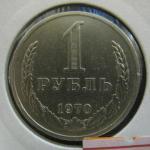 1 рубль 1970 год Proof