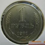 1 рубль 1971 год Proof