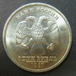 1 рубль 1997 год СПМД