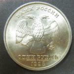 1 рубль 1998 год ММД