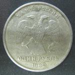 1 рубль 1999 год. ММД