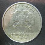 1 рубль 1999 год. СПМД