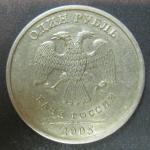 1 рубль 2005 год ММД
