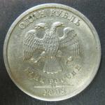 1 рубль 2005 год СПМД